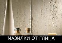 glineni-mazilki_1