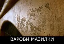 varovi-mazilki_1