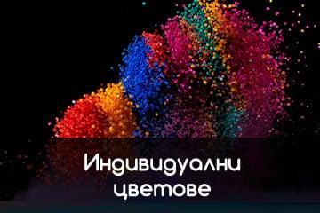 Индивидуални цветове